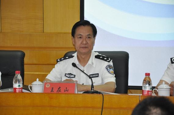 王在山副院长讲话
